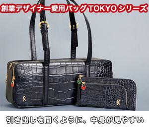 ロベルタディカメリーノ バッグ 財布 TOKYOシリーズ
