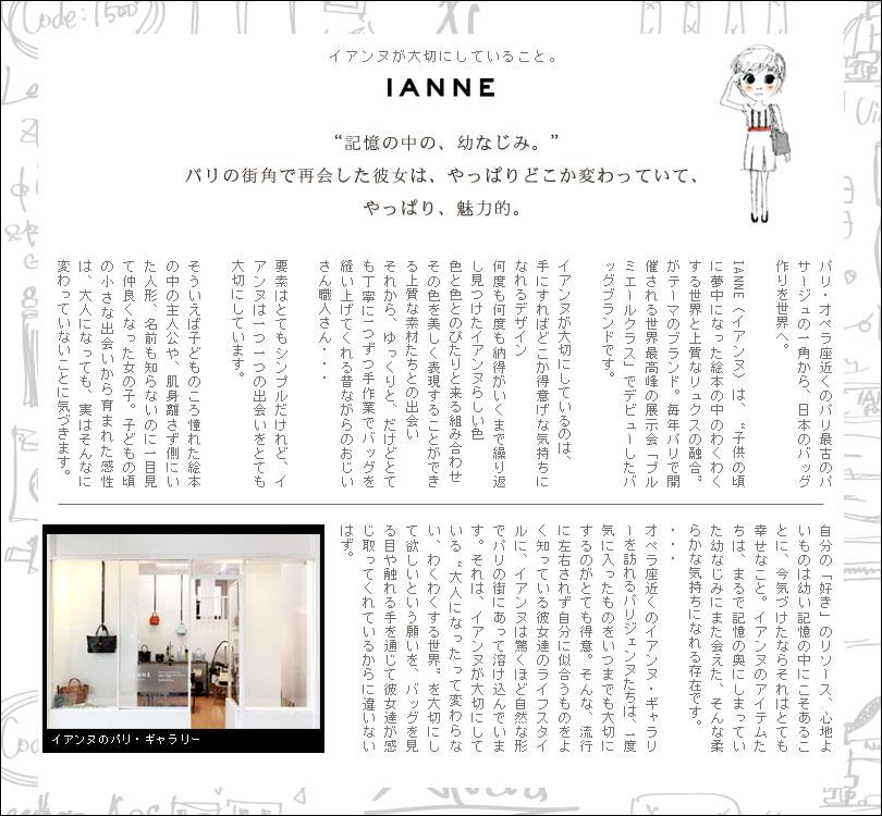 IANNE(イアンヌ)について